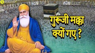 Guru Nanak Dev Makka Kyo gaye | Guru Nanak Dev Story | Kahani Guru Nanak ki | StoryAtoZ.com