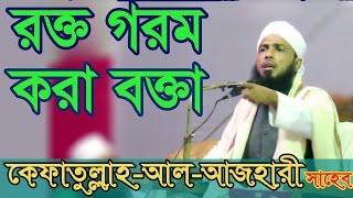 Maulana Kefaytullah Al Azahari | bangla waz 2016 | বর্তমান সময়ের আলোকে খুবই গুরুত্বপূর্ন আলোচনা
