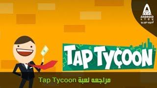 مراجعه لعبة - Tap Tycoon Gameplay Android