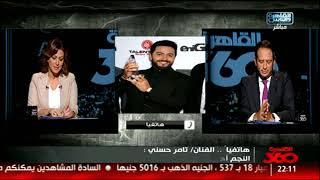 القاهرة 360 | جدل حول تكريم تامر حسنى .. أزمة عمرو وردة