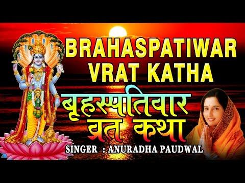 Xxx Mp4 Guruvar Vrat Katha I Brahaspatiwar Vrat Katha With Audio Songs I Full Audio Songs Juke Box 3gp Sex