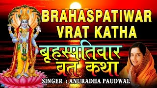 Guruvar Vrat Katha I Brahaspatiwar Vrat Katha with Audio songs I Full Audio Songs Juke Box