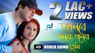 Jaanre Monre premre Tumi | Shikari (2016) | Full HD Movie Song | Shakib | Purnima | CD Vision