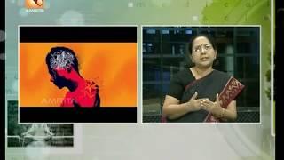 യുവാക്കളിലെ മാനസികാരോഗ്യ പ്രശ്നങ്ങൾ |Amrita TV | Health News:Malayalam |10th Oct [ 2018 ]