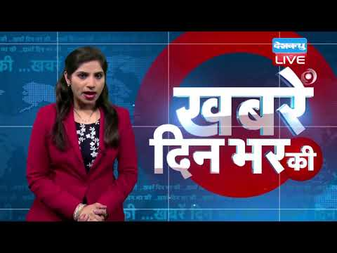 Xxx Mp4 18 August 2018 दिनभर की बड़ी ख़बरें Today S News Bulletin Hindi News India Top News DBLIVE 3gp Sex
