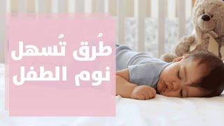 خمس طرق لتنويم طفلك مع رولا القطامي