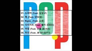 [FULL ALBUM] 프라이머리 POP (Primary POP)