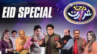 Darja-E-Shararat | SAMAA TV | Abrar Ul Haq | 26 June 2017