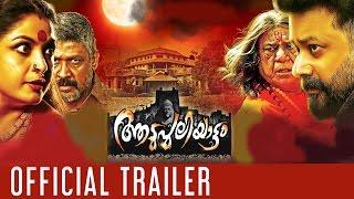 Aadupuliyattam Official Trailer | HD | Jayaram , Ramya Krishnan
