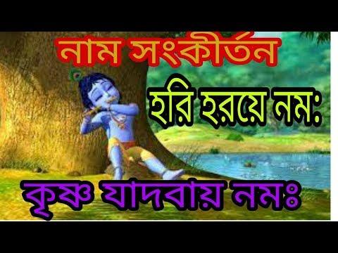 Xxx Mp4 Hori Haraye Namo Krishna Yadavaya Namah হরি হরয়ে নমঃ কৃষ্ণ যাদবায় নমঃ 3gp Sex
