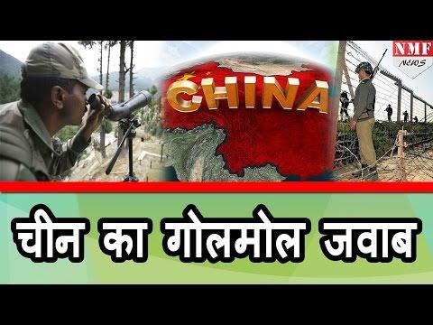 watch INDIA के दबाव पर CHINA का गोलमोल जवाब, POK में Chinese Army है जमा