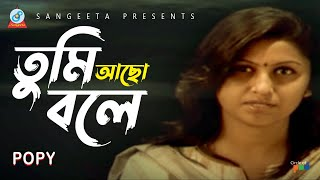 Tumi Acho bole (Shotti - album song) by Popy  |  Sangeeta