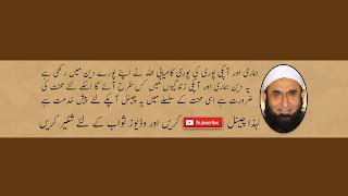 Maulana Tariq Jameel Latest Bayan 2018 20 May
