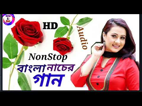Xxx Mp4 পুরানো বাংলা নাচের গান। Old Bengali Dancing Song Hard Bass Dj Mix 3gp Sex