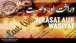 Virasat aur Wasiyat || Will and Inheritance || IslamSearch