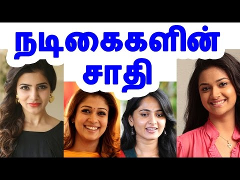 Xxx Mp4 நடிகைகளின் சாதி Actress Caste Tamil Cinema News Cinerockz 3gp Sex