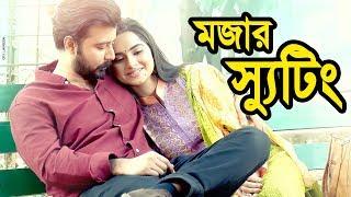 Ektai Amar Tumi Shooting | Behind the Scene | Ep-1 | Bangla Telefilm | Afran Nisho | Payel