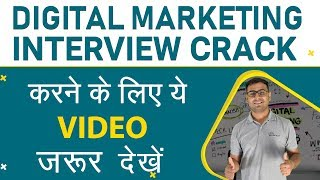 Digital Marketing Interview   Tips & Tricks For Freshers In 2019   ( In Hindi )