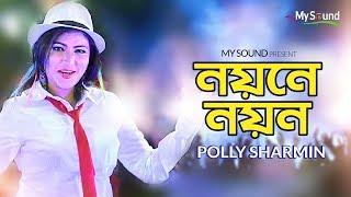 Noyone Noyon | Polly Sharmin | A Mizan | EID Special Song 2017