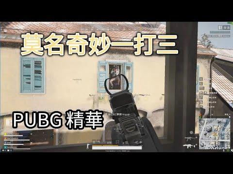PUBG|絕地求生|擊殺精華  EP 11