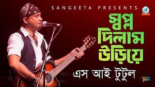 Swapno Dilam Uriye (স্বপ্ন দিলাম উড়িয়ে) - S I Tutul । Sangeeta