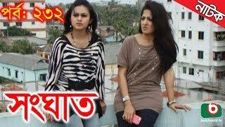 Bangla Natok | Shonghat | EP - 232 | Ahmed Sharif, Shahed, Humayra Himu, Moutushi, Bonna Mirza