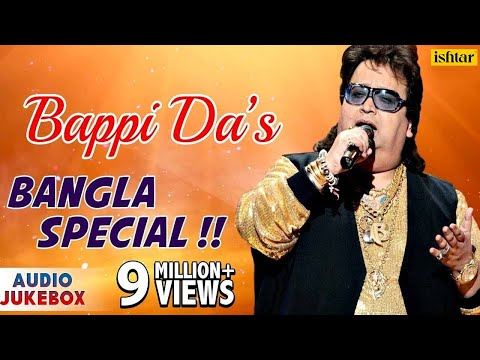 Bappi Da : Bangla Special - Evergreen Bengali Songs   Audio Jukebox   Bengali Hits