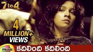 Kadilindi Kadilindi Full Video Song | 7 to 4 Telugu Movie Songs | Anand | Radhika | Mango Music