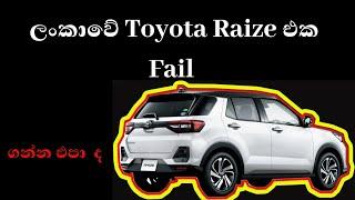 Toyota Raize demand in srilanka-Ikman and autolanka raize