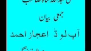 pashto juma bayan part 1 mufti abdullah shah