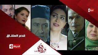 مسلسل قصر العشاق - بطولة سهير رمزى و فاروق الفيشاوي على تليفزيون الحياة ... رمضان 2017