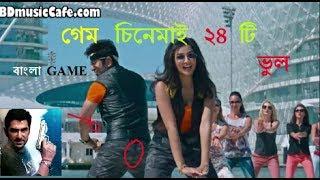 গেম সিনেমাই ২৪ টি ভুল। Planty wrong with bengali GAME Movie//JEET,//BANGLA. funny entertainment vdo