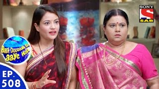 Badi Door Se Aaye Hain - बड़ी दूर से आये है - Episode 508 - 19th May, 2016