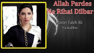 Master Fateh Ali - Allah Pardes Na Rihai Dilbar