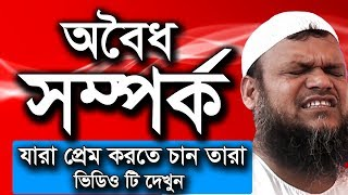 Bangla Waz Nari Purusher Oboidho Somporko Part 1 by Shaikh Abdur Razzak bin Yousuf - New Bangla Waz
