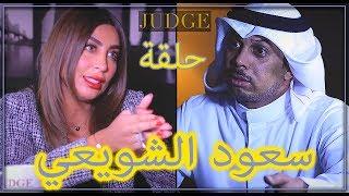 الفنان سعود الشويعي - برنامج ( #JUDGE )