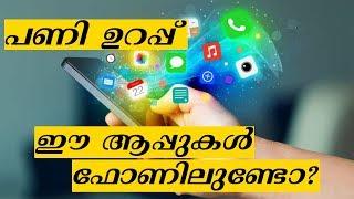 പണികിട്ടാൻ വേറെങ്ങും പോകണ്ടാ.... ഈ ആപ്പുകൾ ഫോണിൽ ഉണ്ടോ? - Malware apps on Play store | Malayalam