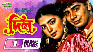 Dil | Full Movie || ft Shabnaz | Nayem | A T M Samsujjaman | Ahmed Shorif