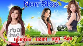 Khmer New song 2015 {ចំរៀងមនោសញ្ចេតនា} Non Stop Meas Soksophea Ouk Sokun Kanha