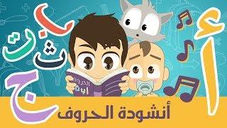 أناشيد الروضة للأطفال | أنشودة الحروف العربية - أغنية الحروف الأبجدية العربية للأطفال بدون موسيقى