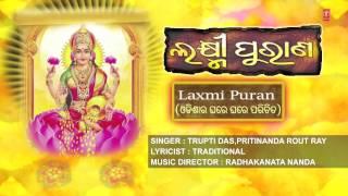 Laxmi Purana Oriya By Trupti Das, Pritinanda Rout Ray [Full Video Song] I Laxmi Purana