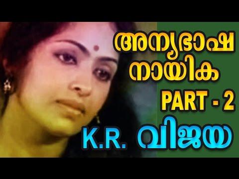 നിങ്ങൾക്കറിയാത്ത കെ ആർ വിജയ | Malayalam cinema actress K. R. Vijaya
