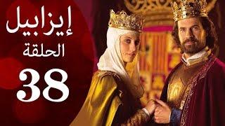 مسلسل ايزابيل - الحلقة الثامنة والثلاثون بطولة Michelle jenner ملكة اسبانية - Isabel Eps 38