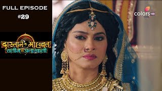Dastaan-E-Mohabbat - 8th November 2018 - दास्तान-ए-मोहब्बत:सलीम अनारकली  - Full Episode
