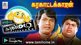 karakattakaran  Goundamani senthil super hit comedy | கரகாட்டகாரன் சூப்பர்ஹிட் காமெடி
