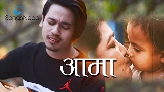 Aama - Suraj Bhujel (Mother's Day Song) | New Nepali Pop Song 2017