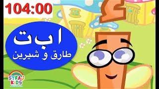 Arabic Alphabet Movie P1 الاحرف   طارق وشيرين Arabic Cartoon for Kids الكرتون العربي للاطفال Syraj