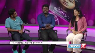 Zero Movie crew interview at Super Housefull 1/2 | News7 Tamil