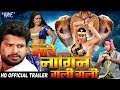 Download Video Download NACHE NAGIN GALI GALI (Official Trailer) Ritesh Pandey, Priyanka Pandit -Superhit Bhojpuri Film 2017 3GP MP4 FLV