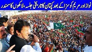 Imran Khan Fiery Speech in Jalsa after Nawaz Sharif